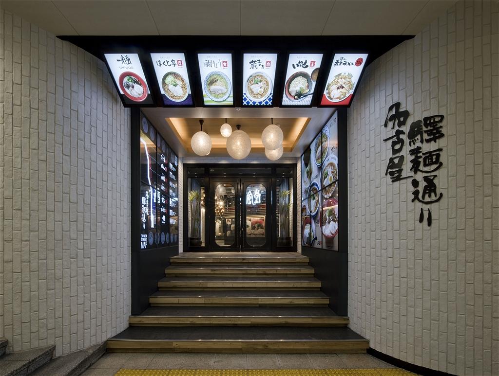 名古屋・驛麺通り リニューアル