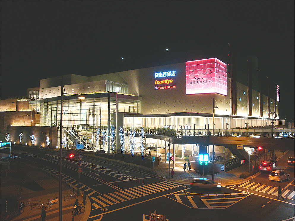阪急西宮ガーデンズ