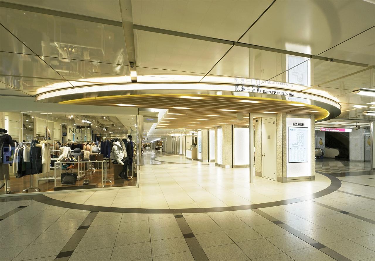 阪急三番街 南館地下1階リニューアル