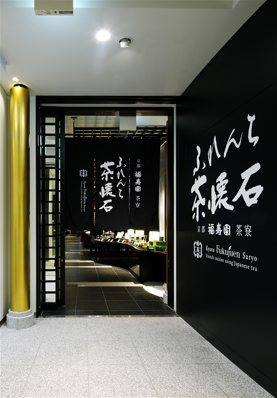 ふれんち茶懐石  京都 福寿園茶寮  東京駅グランルーフ店