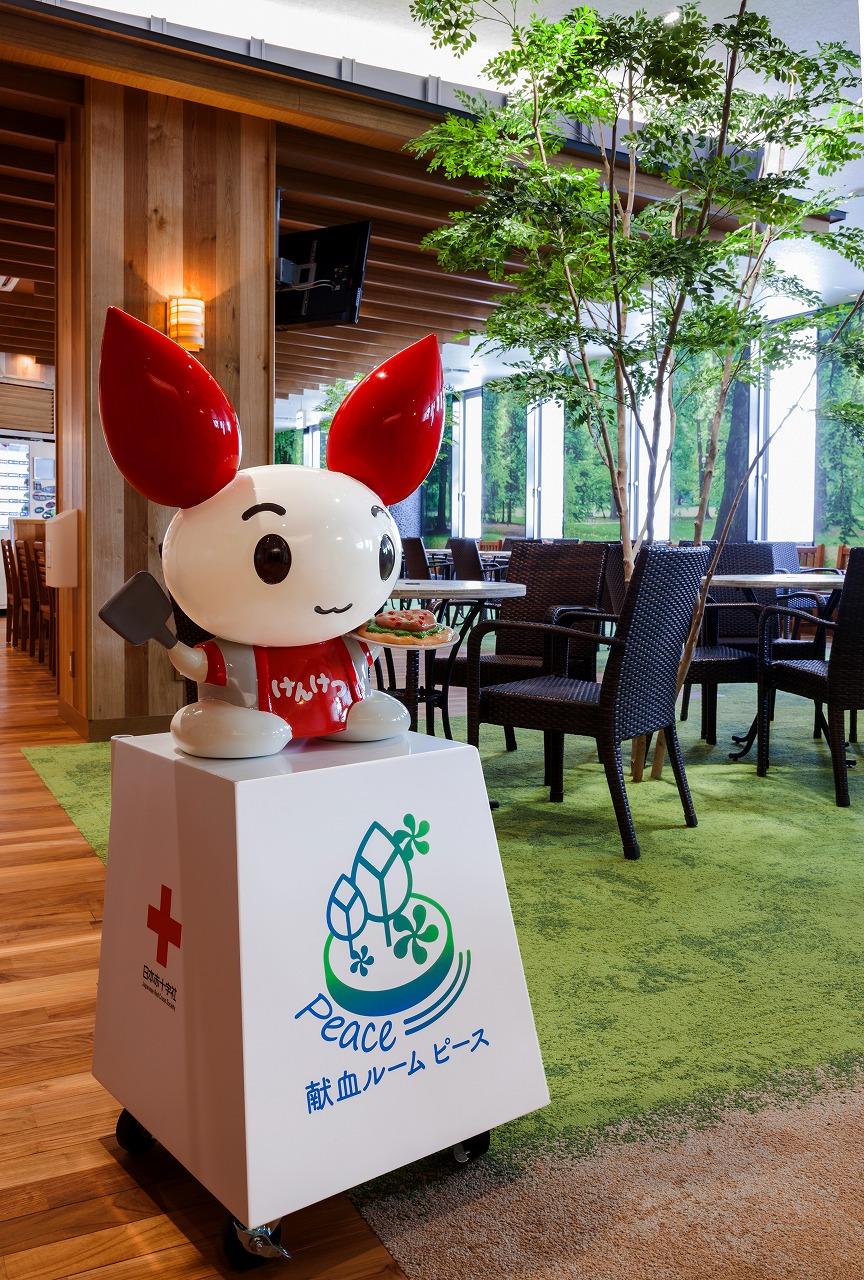 広島県赤十字血液センター 献血ルーム「ピース」