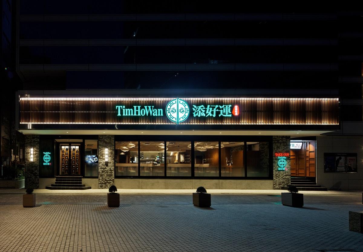 TimHoWan 日比谷店