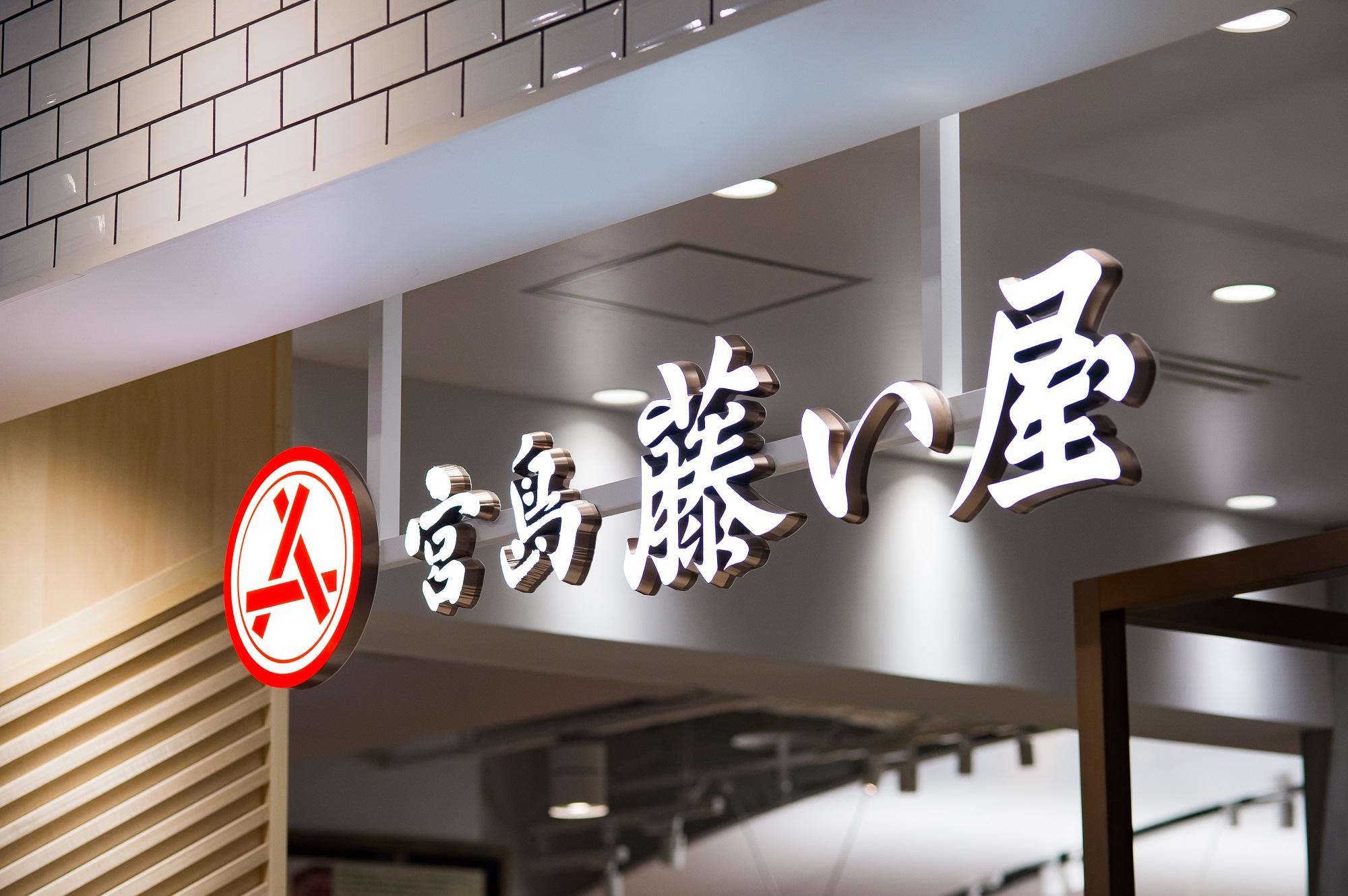 藤い屋 THE OUTLETS HIROSHIMA