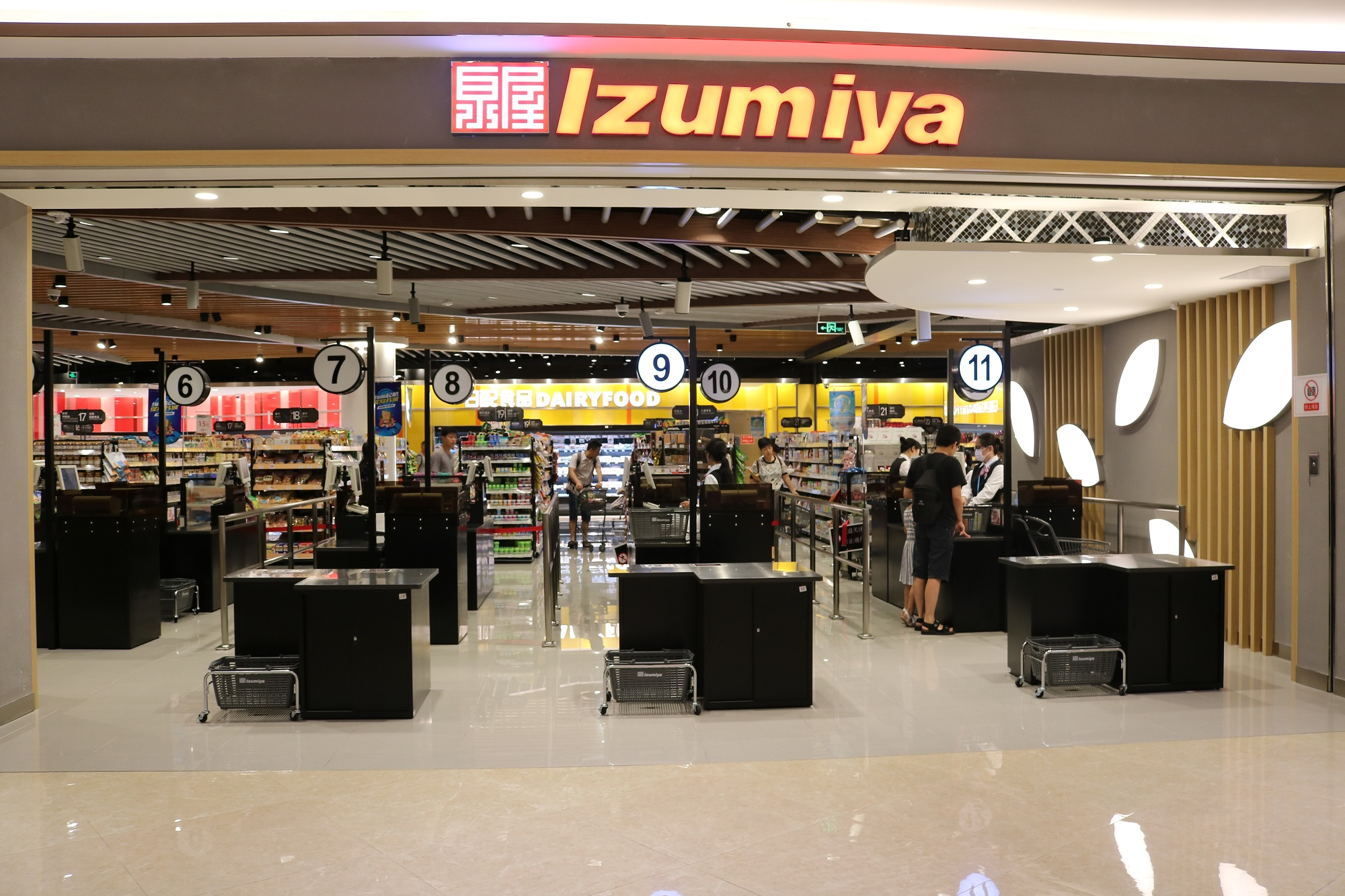 Izumiya SUPERMARKET (SUZHOU OLYMPIC SPORTS CENTER)