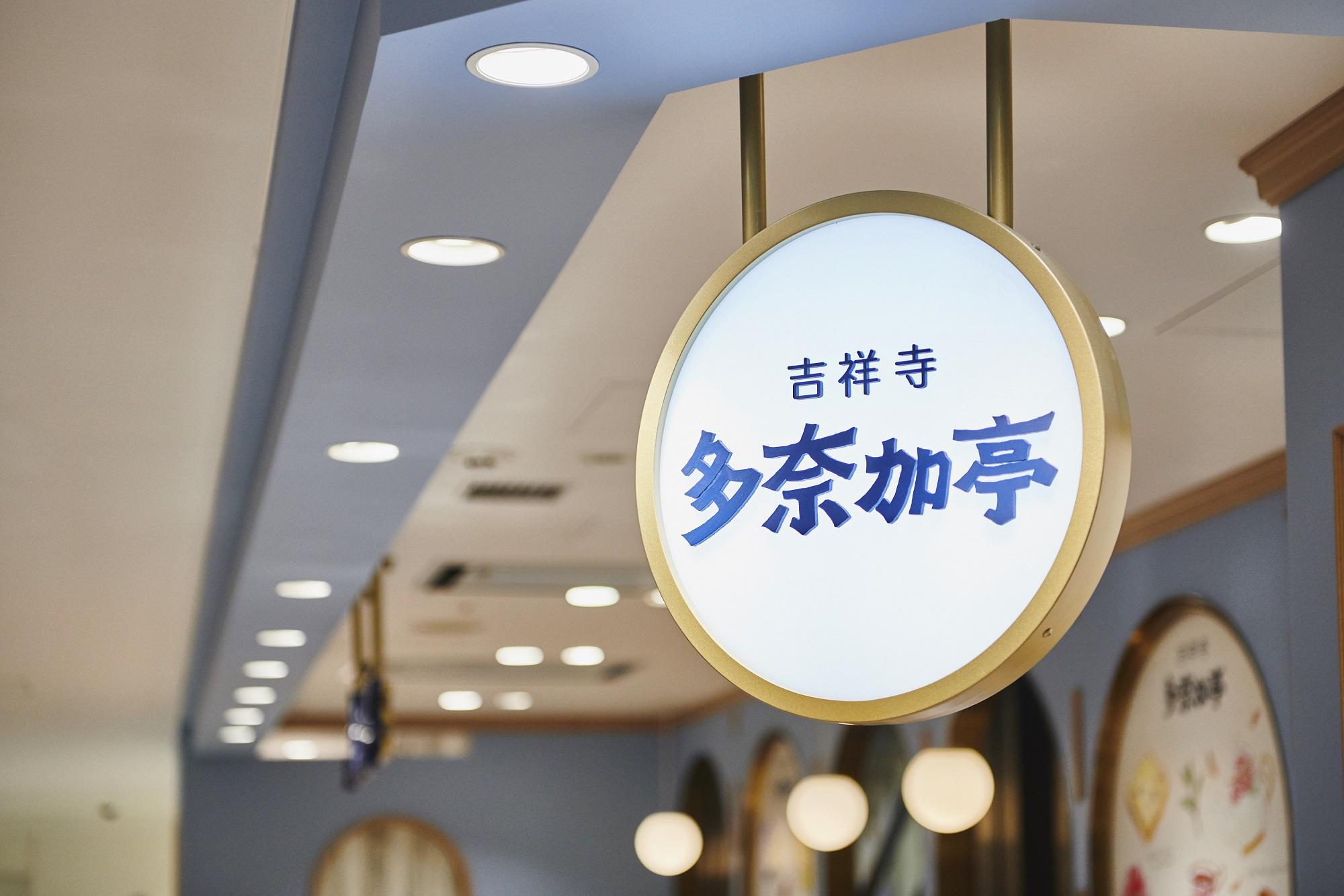 多奈加亭 キラリナ吉祥寺店