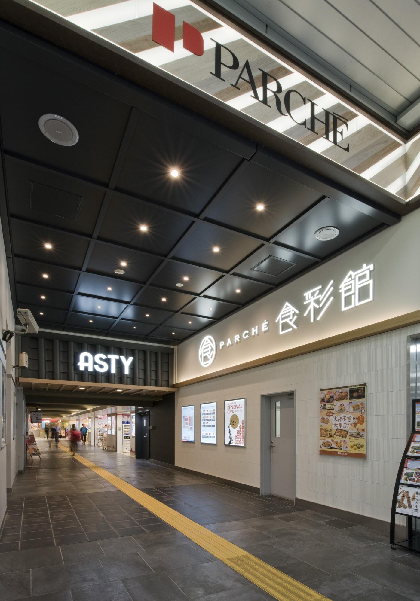 ASTY静岡東館