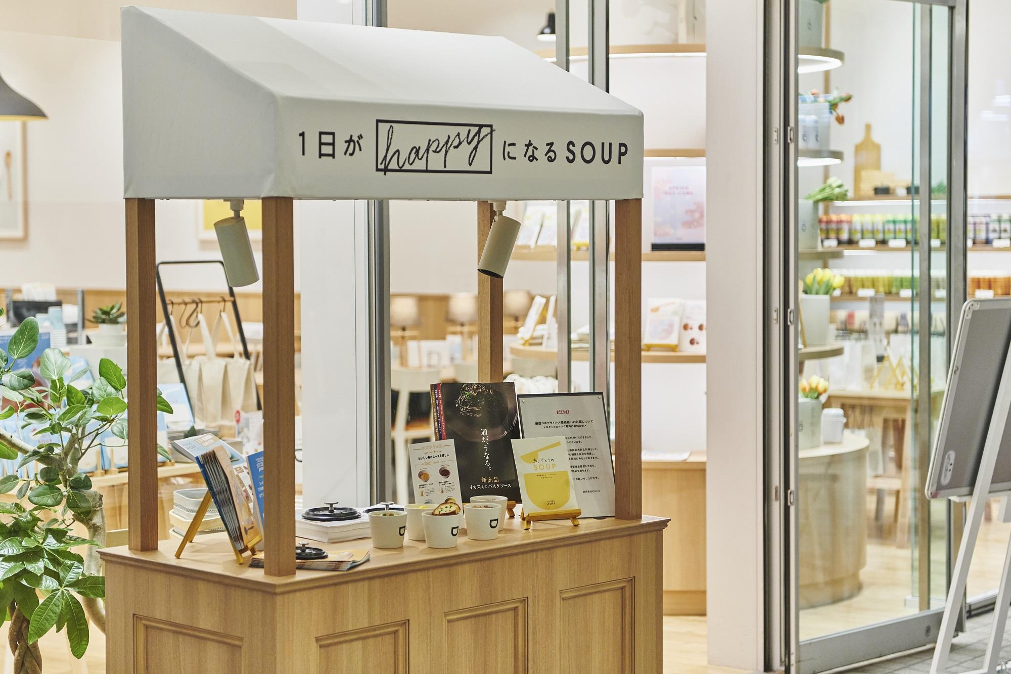 PIETRO A DAY 横浜ベイクォーター店