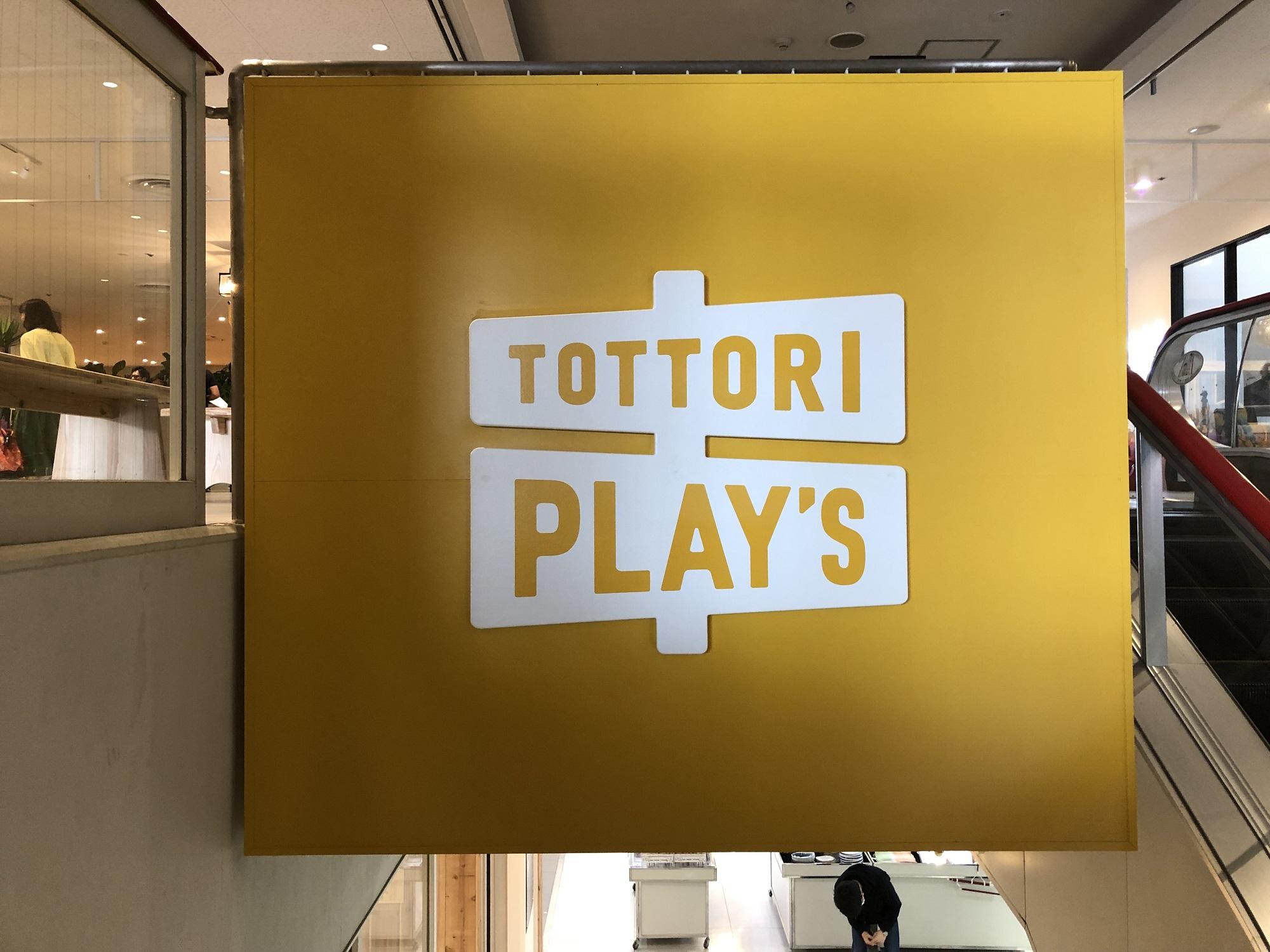 鳥取大丸5F・RF リニューアル 「TOTTORI PLAY'S(トットリプレイス)」
