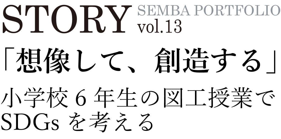 SEMBA PORTFOLIO STORY vol.13 「想像して、創造する」小学校6年生の図工授業でSDGsを考える
